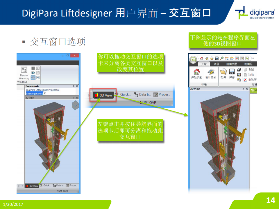 New: DigiPara website and training documents in Chinese language
